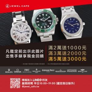 2月販促活動_FB+Blog手錶收購