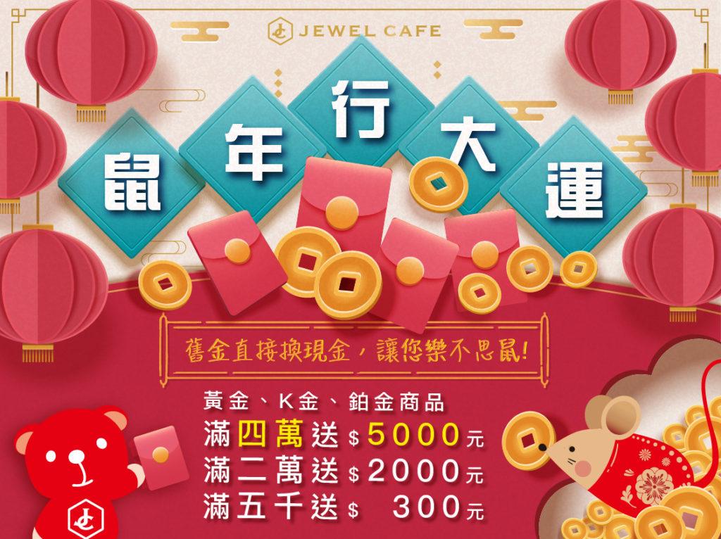 這張圖片的 alt 屬性值為空,它的檔案名稱為 JEWEL-CAFE收購專門店-鼠年行大運出售貴金屬送現金-1月優惠活動-1024x766.jpg