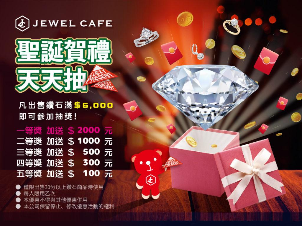 這張圖片的 alt 屬性值為空,它的檔案名稱為 JEWEL-CAFE-收購專門店-聖誕賀禮天天抽-1024x766.jpg