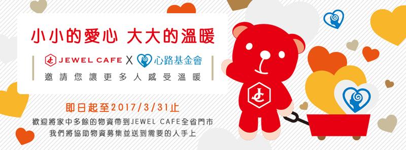 20170202-心路基金會_JC_官網800x295