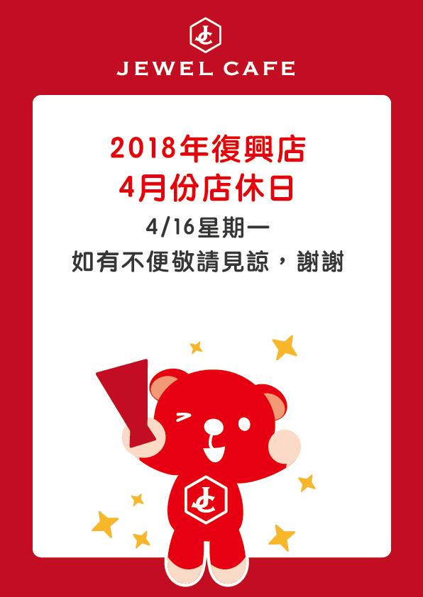 20180410-店休公告-01
