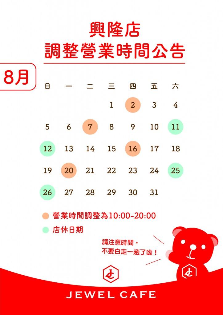 20180724-興隆店營業時間調整_A4